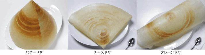 バタードサ・チーズドサ・プレーンドサ