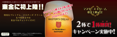 masters_dream_banner2_640