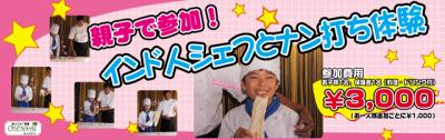 nann_taiken_640
